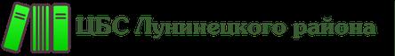 Лунинецкая районная централизованная библиотечная система